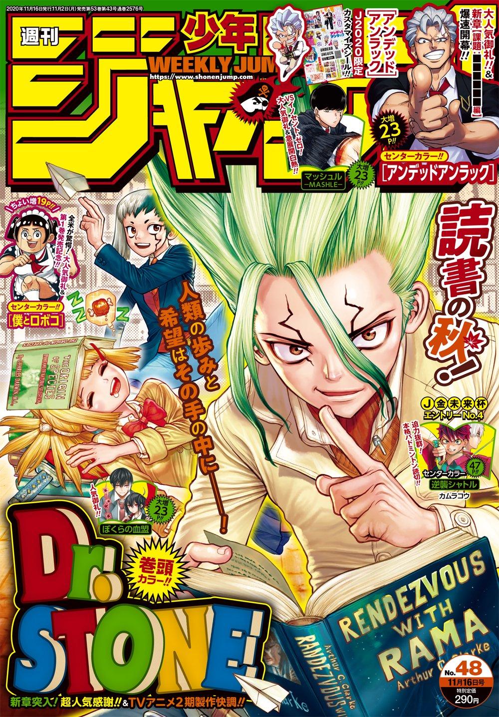 週刊少年ジャンプ 2020年48号 [Weekly Shonen Jump 2020 No.48+RAR]