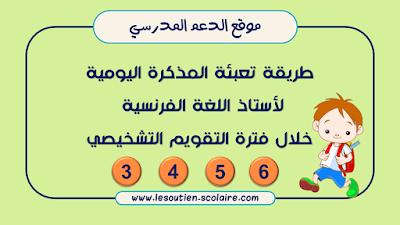 المذكرة اليومية خلال فترة  التقويم التشخيصي لأستاذ اللغة الفرنسية: 3 و4 و5 و6