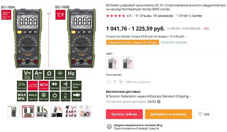 Borbede Цифровой мультиметр DC AC Сопротивление емкости квадратной волны выход/температура тестер 6000 кол-во