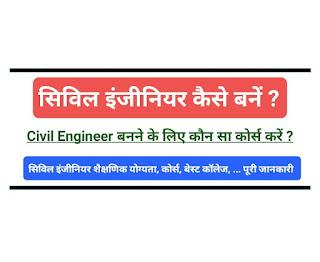 सिविल इंजीनियर कैसे बनें ?(Civil Engineer kaise Bane ?)