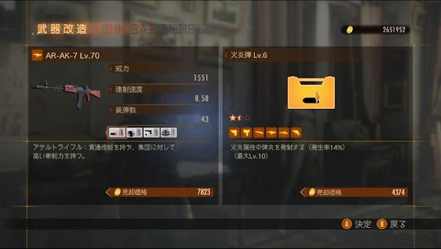 バイオハザード リベレーションズ2 レイドモード 武器の合成