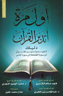 كتاب أول مرة أتدبر القرآن