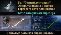 """Торговый бот для биржи Binance - """"Умный Докупщик"""" с алгоритмом спредера"""