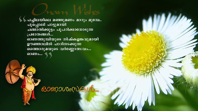 Happy Onam Wishes 2016 Images In Malayalam