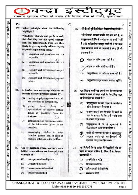 CTET 2019 ANSWER KEY PAPER-1 PSYCHOLOGY 6