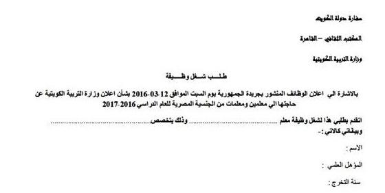 اطبع الان - طلب التقديم وظائف وزارة التربية بالكويت للمعلمين والمعلمات المصريين 2017 / 2016