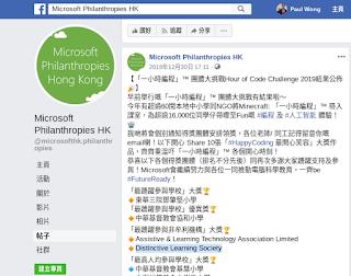 Microsoft 編程一小時(An Hour of Code)全球性的公益活動「最踴躍參與非牟利機構」大獎