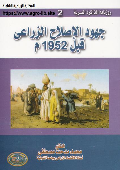 كتاب : جهود الاصلاح الزراعي قبل 1952 م