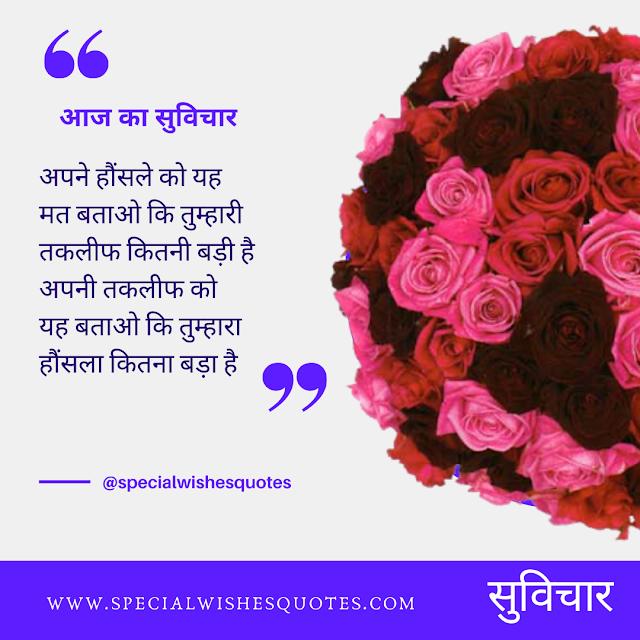 anmol hindi vachan