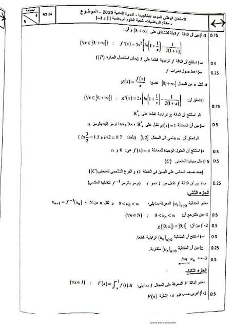 الامتحان الوطني لمادة الرياضيات شعبة العلوم الرياضية 2020