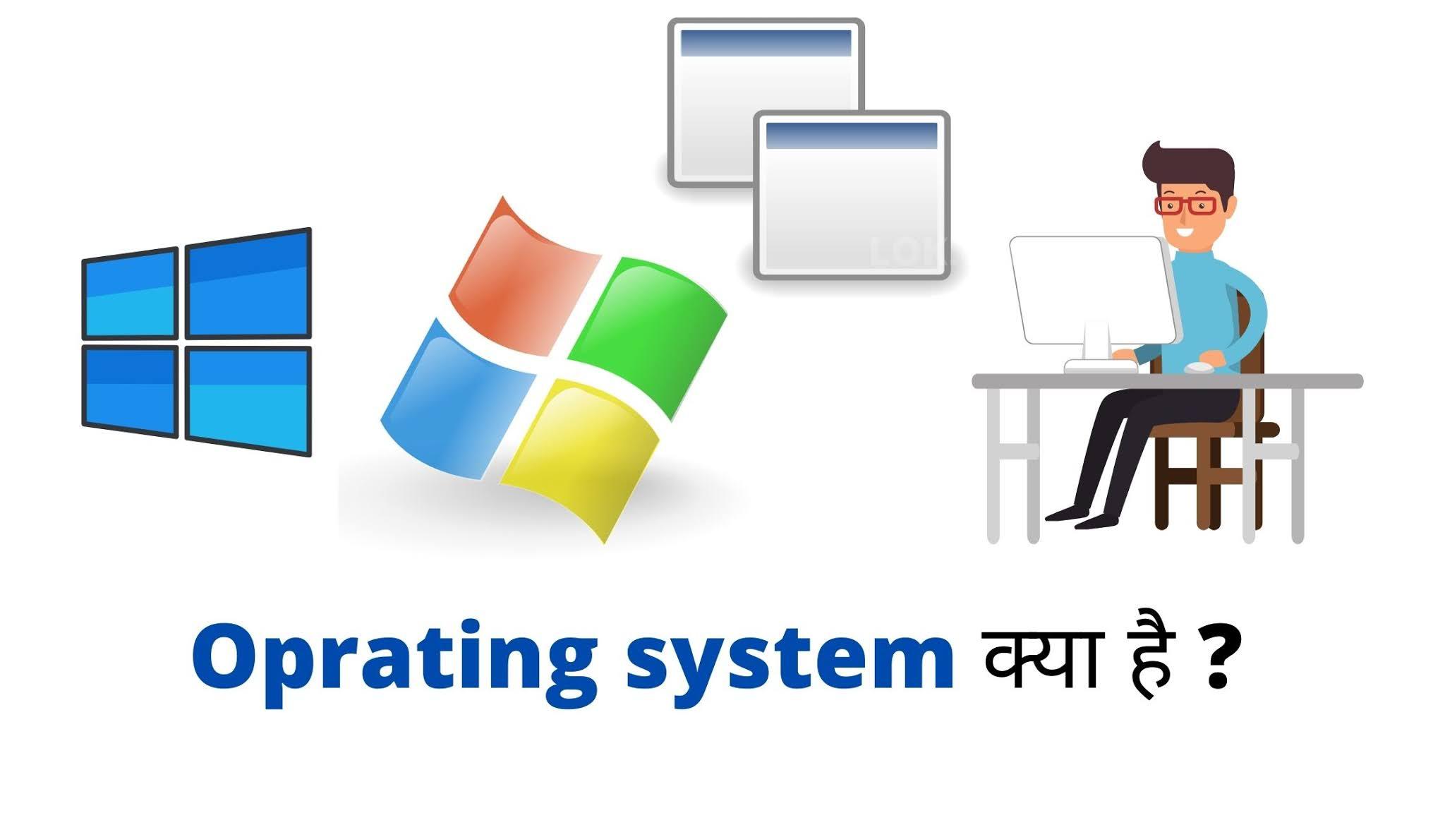 operating system क्या है 2021
