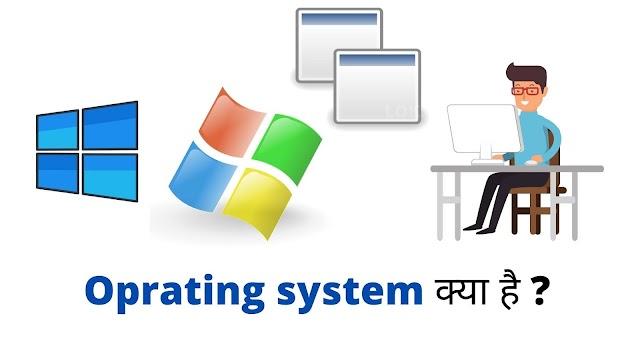 operating system क्या है 2021 || windows के कोन - कोन से OS है |