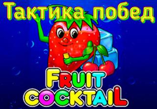 Тактика побед на Fruit Cocktail