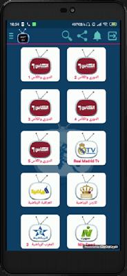 تحميل تطبيق تلفزيون مرح - marah tv لمشاهدة القنوات المشفرة على الأندرويد