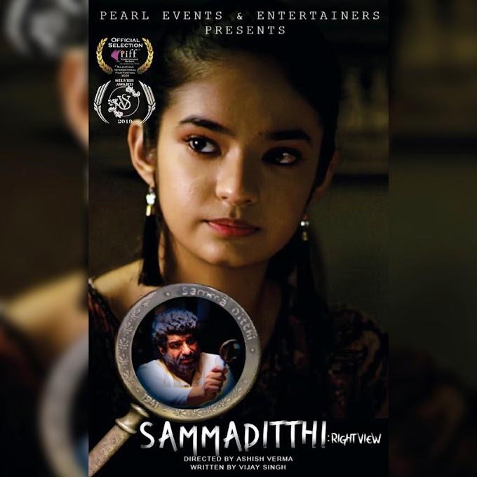 Sammaditthi - Ft Anushka Sen | Father & Daughter | Award Winning Hindi Short Film | Six Sigma Films