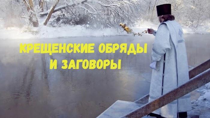 Крещенские обряды и заговоры