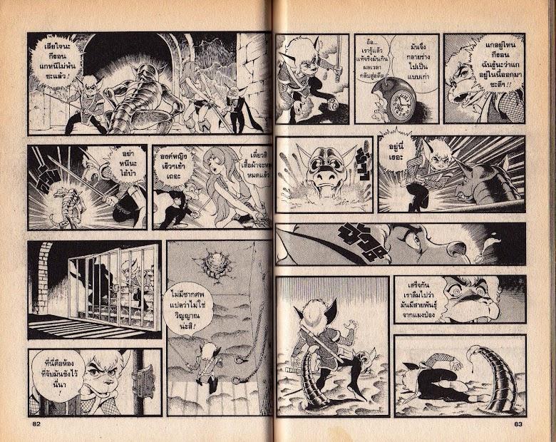 Black Knight Bat - หน้า 43
