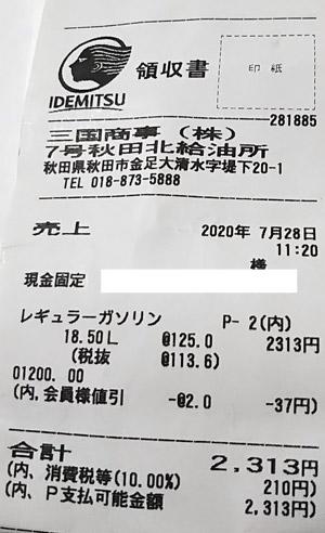 出光昭和シェル 7号線秋田北給油所 2020/7/28 のレシート