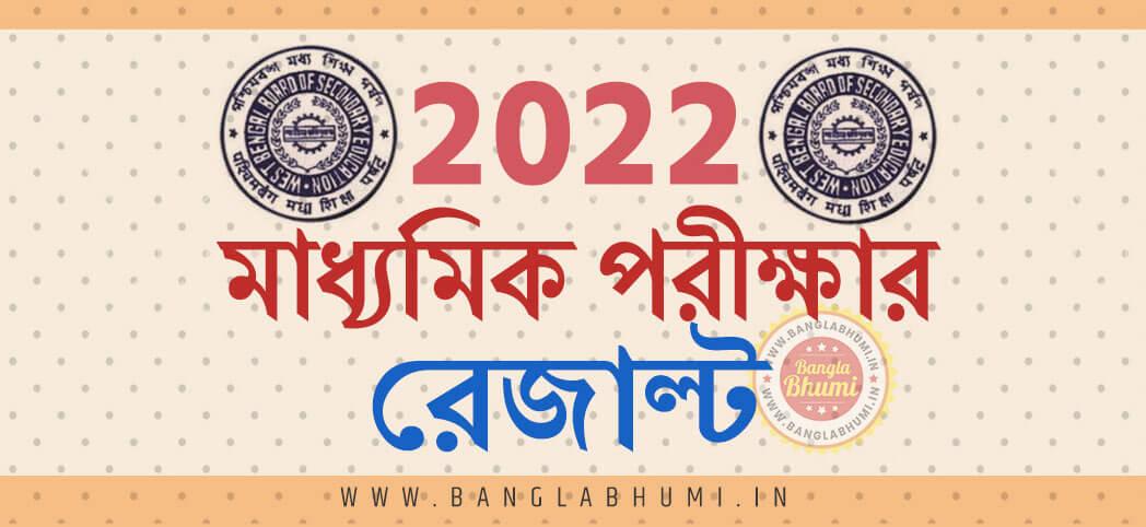 2022 West Bengal 10th Result, 2022 Madhyamik Pariksha Result Download