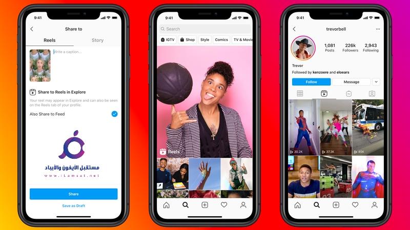 Facebook يطلق Instagram Reels ، من اجل جذب مستخدمي TikTok