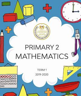رياضيات الصف الثانى الابتدائى لغات الفصل الدراسي الأول