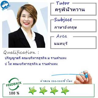 ครูพี่นำ้หวาน (ID : 13420) สอนวิชาภาษาอังกฤษ ที่นนทบุรี