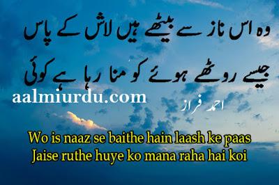 ahmad faraz shayari, love poetry