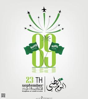 1441 اليوم الوطني السعودي