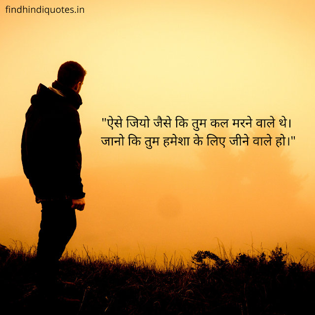 1. Short Inspirational Quotes in Hindi
