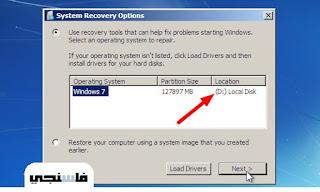 حل مشكلة نسيان كلمة السر ويندوز 7 و 10