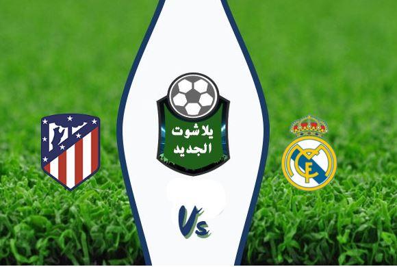 نتيجة مباراة ريال مدريد وأتلتيكو مدريد اليوم الأحد 12-01-2020 نهائي كأس السوبر الإسباني