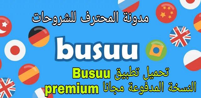 تحميل Busuu premium النسخة المدفوعة مجانا لتعلم اللغات