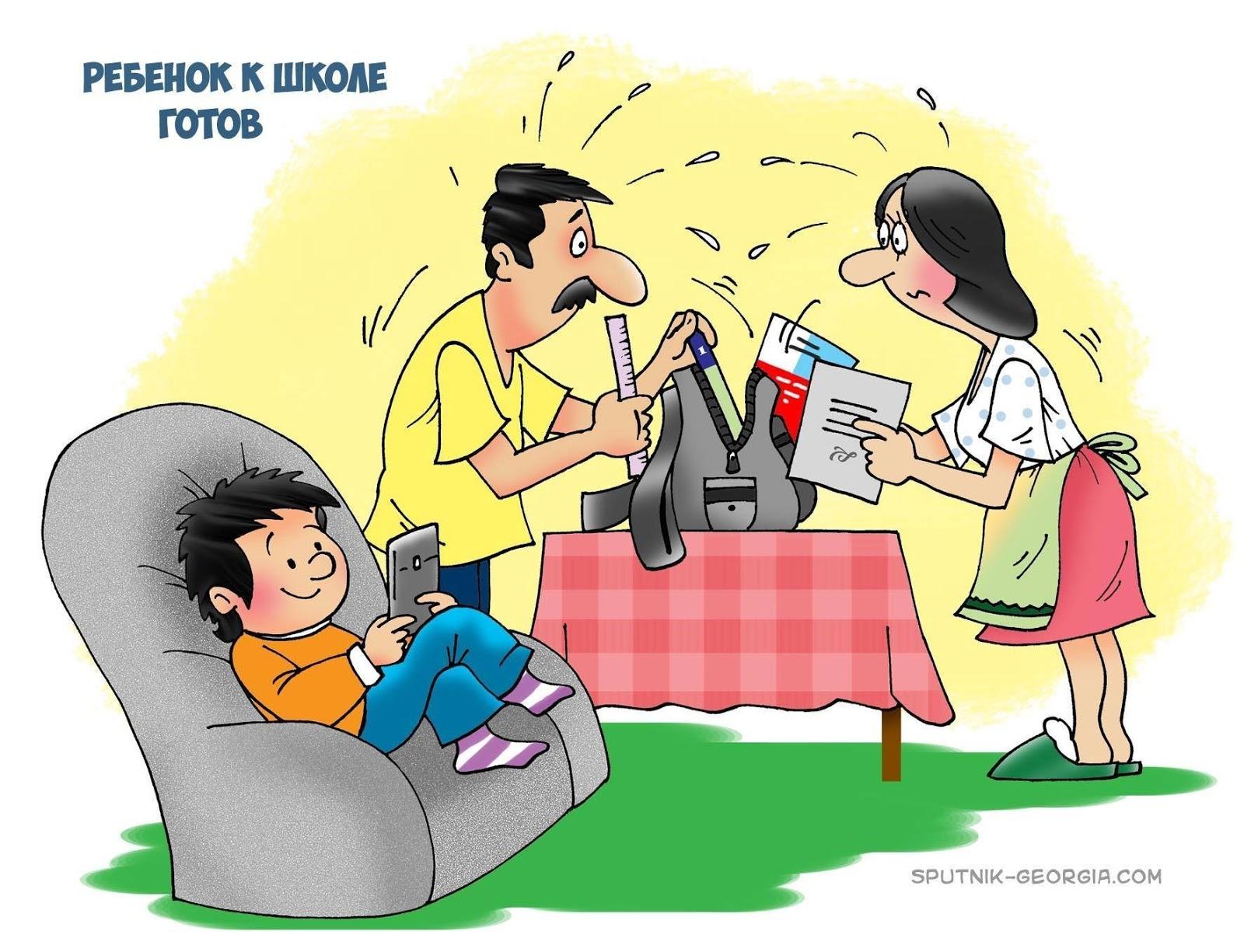 Смешные картинки про школьников и родителей, марта девушки открытки
