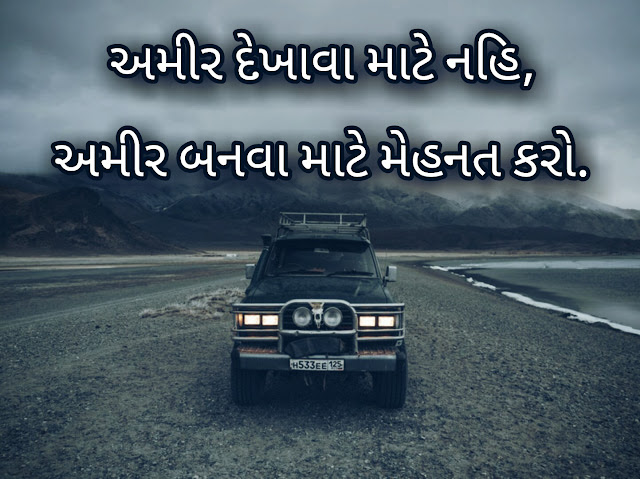 latest Status in Gujrati 2020 2021