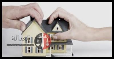 مايخص قرار التمكين من مسكن الزوجية وإجراءات تنفيذه.