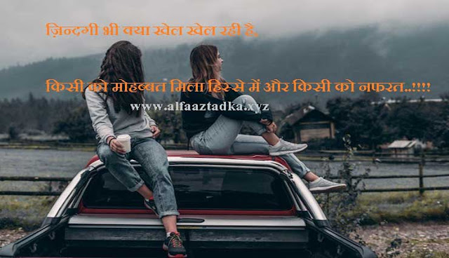 Two-line hindi status