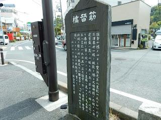 鎌倉十橋・筋違橋