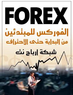 تحميل كتاب الفوركس للمبتدئين من البداية للاحتراف pdf