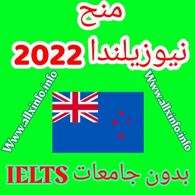 منح نيوزيلندا 2022 بدون جامعات IELTS