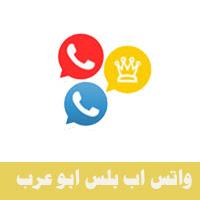 واتس اب ابو عرب 2020