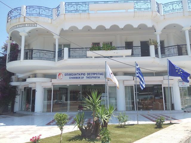 Περιφερειακό Γραφείο Διαχειριστικής Ευρωπαϊκών Προγραμμάτων στο Επιμελητήριο Θεσπρωτίας