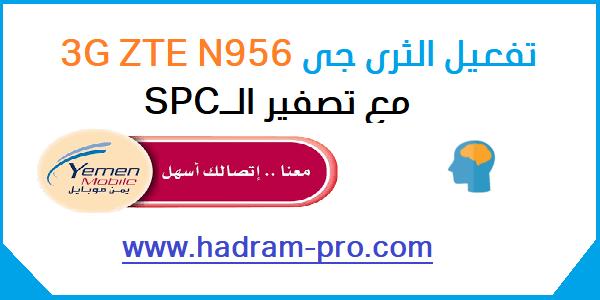شرح تفعيل الثري جي 3G ZTE N956 مع تصفير الـSPC