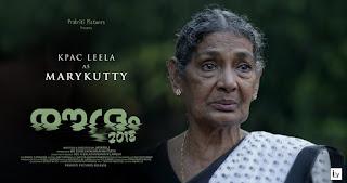 kpac leela, roudram, roudram movie, roudram songs, roudram movie songs, roudram malayalam movie cast, roudram malayalam film, roudram actress, mallurelease
