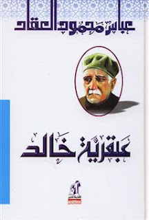 كتاب عبقرية خالد pdf لعباس محمود العقاد