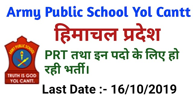 Army Public School Yol Cantt Recuritment 2019