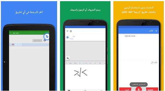 تحميل تطبيق Google Traduction على جوجل بلاي لهواتف اندرويد .