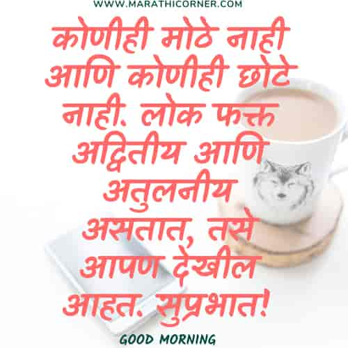 Good Morning Wishes in Marathi,msg, message