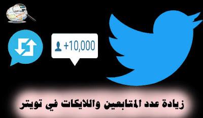 طريقة زيادة عدد المتابعين على حساب التويتر
