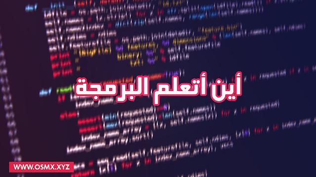 ما هي لغات البرمجة وما هي أفضل الاماكن لتعلمها ؟