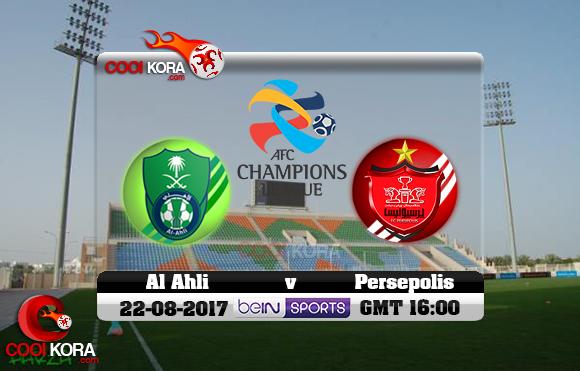 مشاهدة مباراة برسبوليس الإيراني والأهلي السعودي اليوم 22-8-2017 في دوري أبطال آسيا